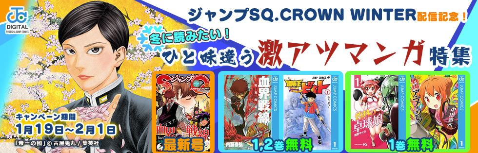 「ジャンプSQ.CROWN WINTER」配信記念!冬に読みたい!ひと味違う激アツマンガ特集!