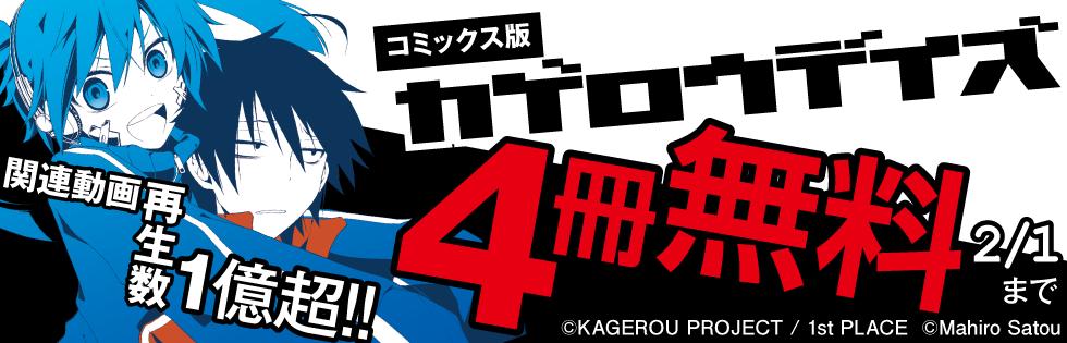 【無料】『カゲロウデイズ』4巻無料フェア