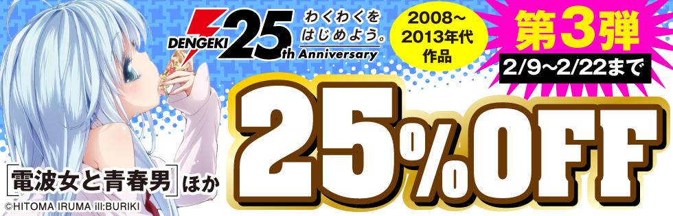 【割引】電撃25周年記念 電子書籍ライトノベルフェア 第3週