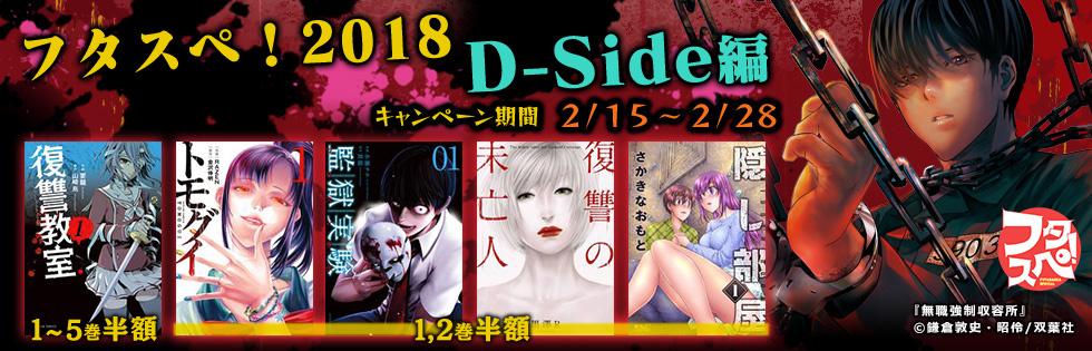 【無料&半額】フタスペ!2018 D-Side編