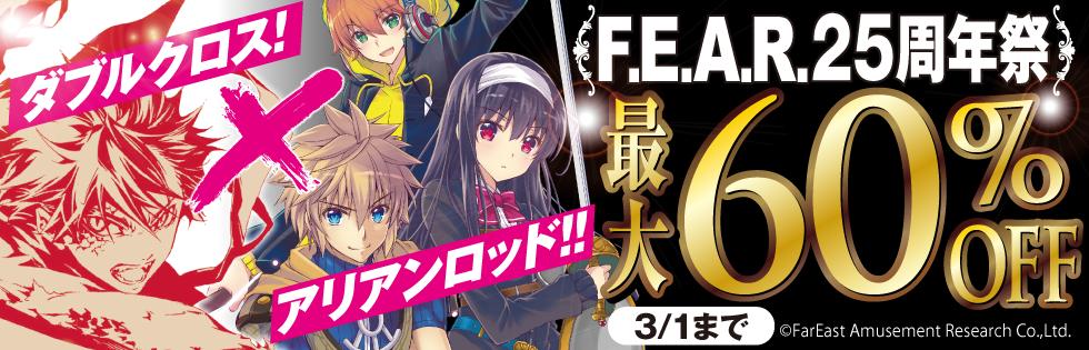 【割引】アリアンロッド!ダブルクロス!! F.E.A.R.25周年祭
