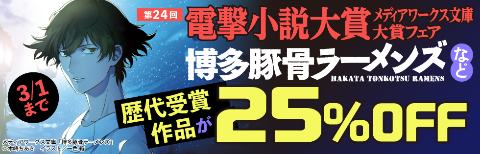 【割引】第23回電撃小説大賞 メディアワークス文庫大賞フェア