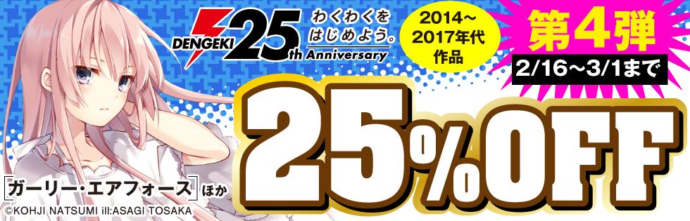 【割引】電撃25周年記念 電子書籍ライトノベルフェア 第4週
