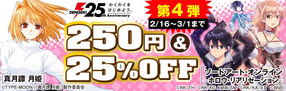 【割引】電撃25周年記念 電子書籍コミックフェア 第4週