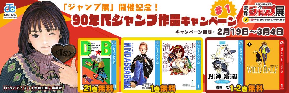 【無料】「ジャンプ展」開催記念!90年代 ジャンプ作品キャンペーン♯1
