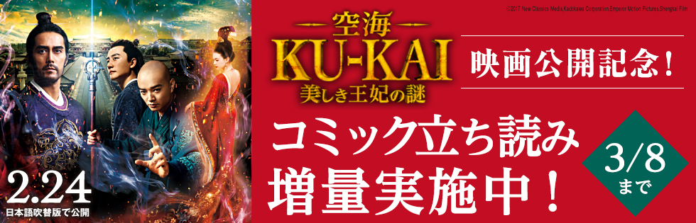 映画『空海-KU-KAI-』公開記念!コミックス試し読みキャンペーン