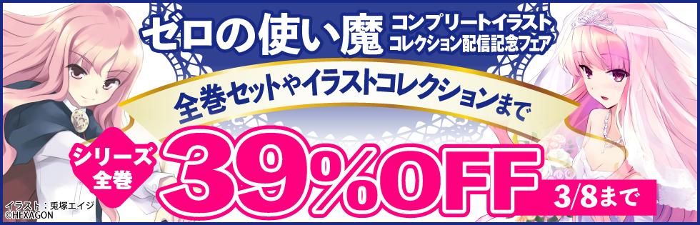 【割引】『ゼロの使い魔』コンプリートイラストコレクション配信記念フェア