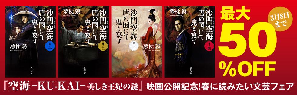 【割引】『空海』公開記念!春に読みたい文芸フェア2018
