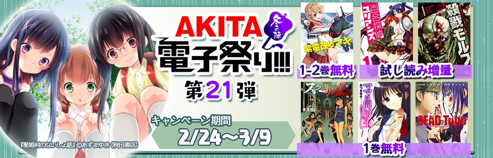 【無料】AKITA電子祭り 冬の陣 第21弾