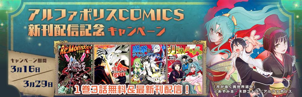 【無料】アルファポリスCOMICS 新刊配信記念キャンペーン