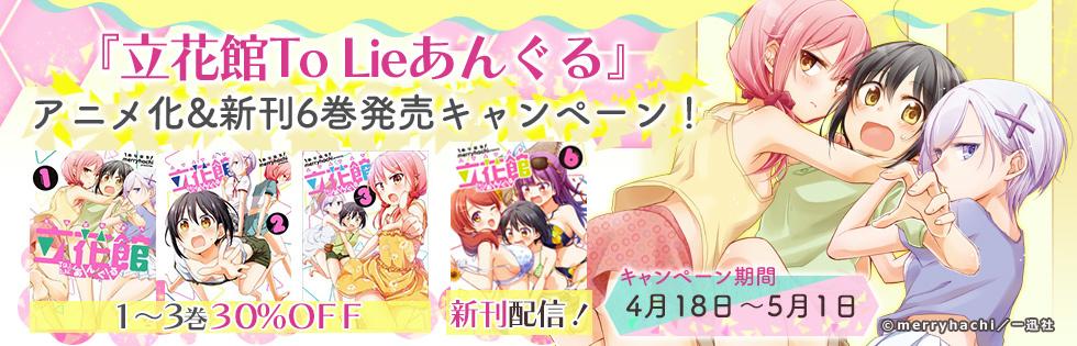 『立花館To Lieあんぐる』アニメ化・新刊6巻発売キャンペーン