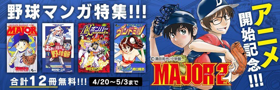 MAJOR 2nd アニメ開始記念! 野球漫画特集!!
