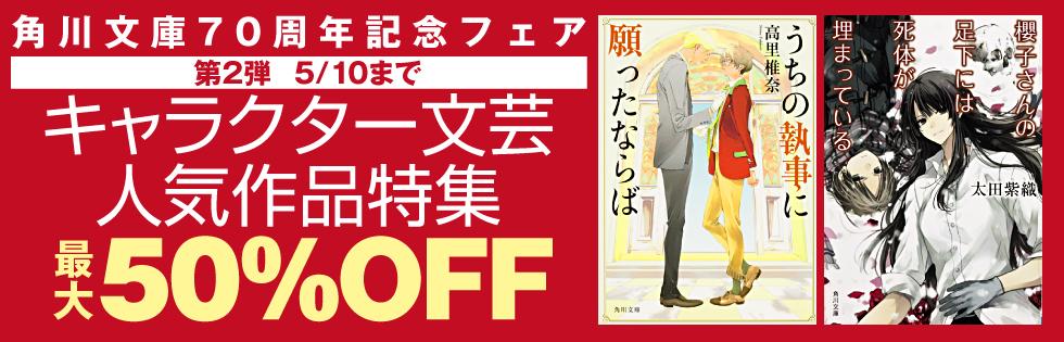 角川文庫70周年記念フェア第2弾 キャラクター文芸人気作品特集