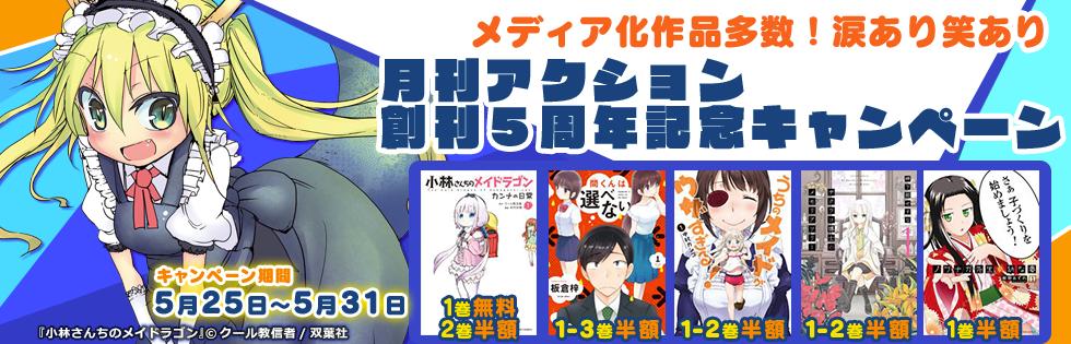 月刊アクション創刊5周年記念キャンペーン 第5弾 メディア化作品多数!涙あり笑あり特集