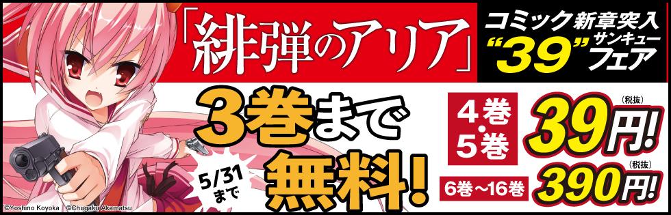 """【無料&割引】『緋弾のアリア』コミック新章突入""""39""""(サンキュー)フェア"""