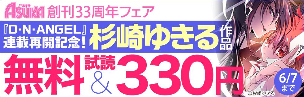 【無料&割引】月刊ASUKA創刊33周年フェア【第1弾:杉崎ゆきる特集】