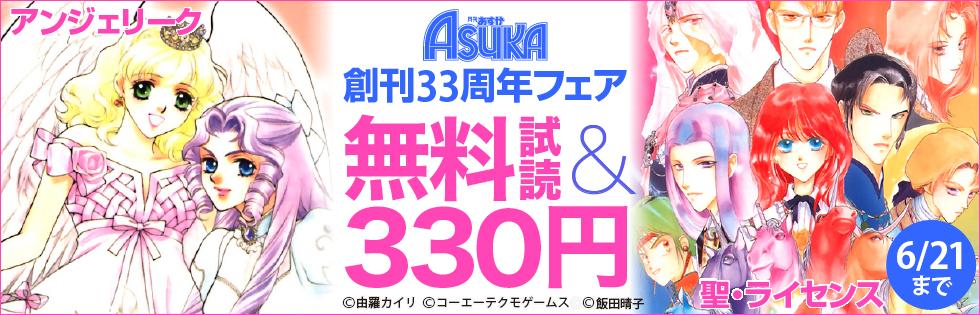 月刊ASUKA創刊33周年フェア【第2弾:90年代特集】