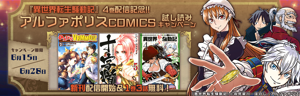 『異世界転生騒動記』4巻配信記念!! アルファポリスCOMICS試し読みキャンペーン