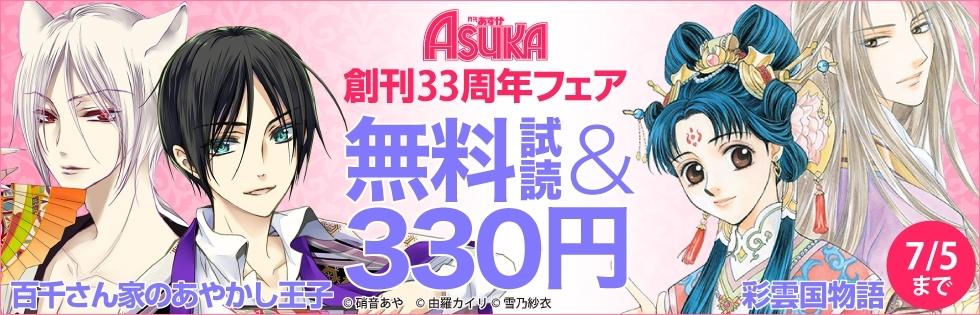 月刊ASUKA創刊33周年フェア【第3弾:00年代特集】