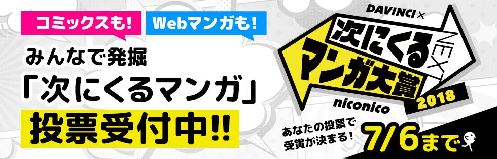 次にくるマンガ大賞 投票受付中!!
