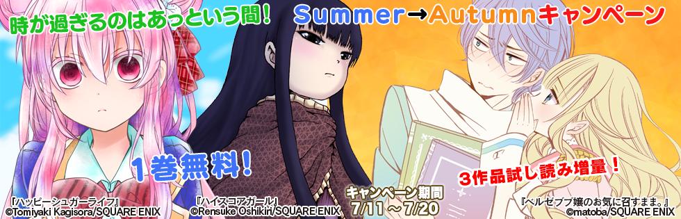 時が過ぎるのはあっという間! Summer→Autumnキャンペーン