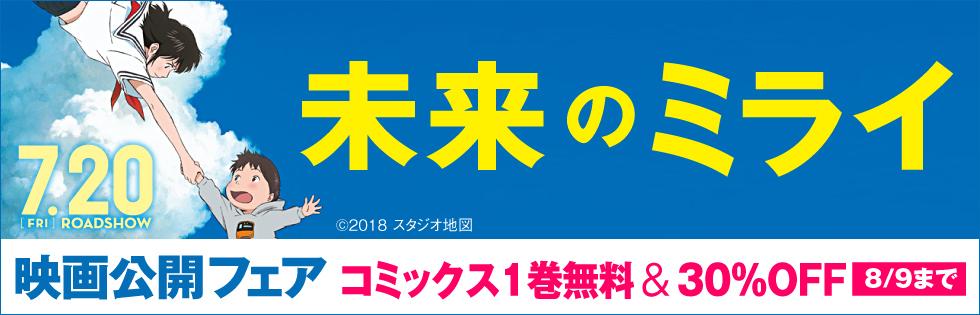 細田守監督作品『未来のミライ』映画公開フェア