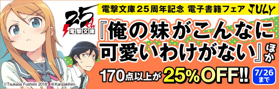 電撃文庫25周年記念 電子書籍フェア JULY