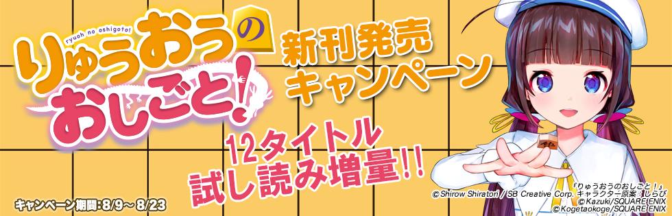 『りゅうおうのおしごと!』新刊配信記念キャンペーン