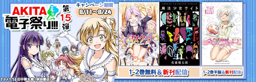盛夏のチャンピオン新作&注目作フェア!