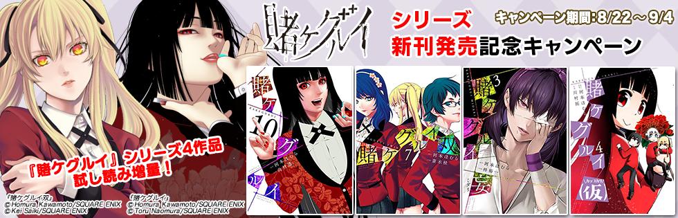 新刊発売記念『賭ケグルイ』シリーズキャンペーン