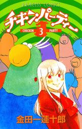 チキンパーティー 3