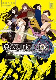 「Occultic;Nine -オカルティック・ナイン-」シリーズ