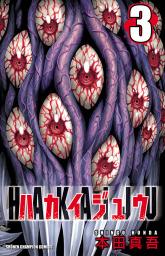ハカイジュウ(3)