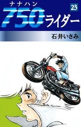 750ライダー(23)