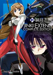 JINKI:EXTEND コンプリート・エディション
