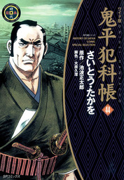 ワイド版 鬼平犯科帳 44巻