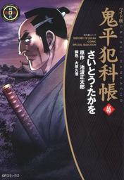 ワイド版 鬼平犯科帳 46巻