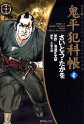 ワイド版 鬼平犯科帳 47巻