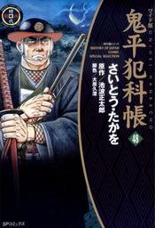 ワイド版 鬼平犯科帳 48巻