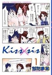 Kiss×sis