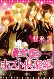 戦国ホスト倶楽部(SPADEコミックス)