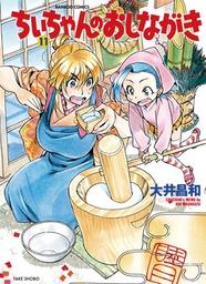 ちぃちゃんのおしながき (11)