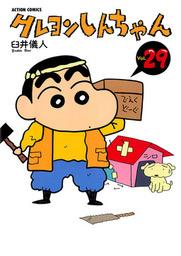 クレヨンしんちゃん / 29