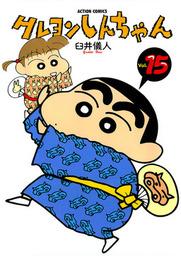 クレヨンしんちゃん / 15