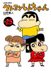 クレヨンしんちゃん / 25
