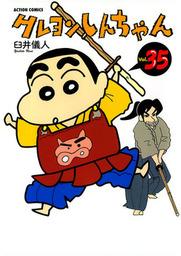 クレヨンしんちゃん / 35
