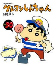 クレヨンしんちゃん / 30