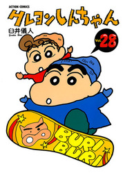 クレヨンしんちゃん / 28