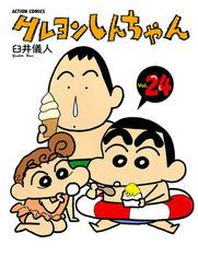 クレヨンしんちゃん / 24