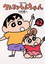 クレヨンしんちゃん / 42